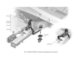A63R42-8120002 Установка трубопроводов отопителя