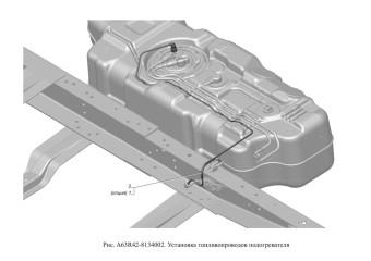 A63R42-8134002 Установка топливопроводов подогревателя