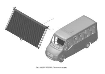 A63R42-8205002 Установка шторы