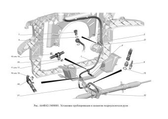A64R42-3408001 Установка трубопроводов и шлангов гидроусилителя руля опция Кондиционер, Подготовка под установку кондиционера