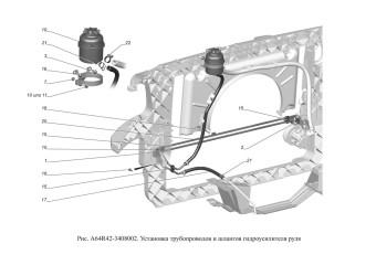 A64R42-3408002 Установка трубопроводов и шлангов гидроусилителя руля опция Кондиционер