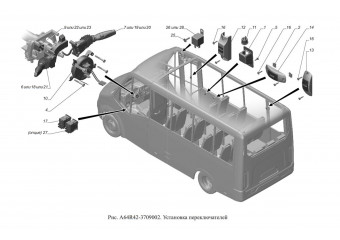 A64R42-3709002 Установка переключателей