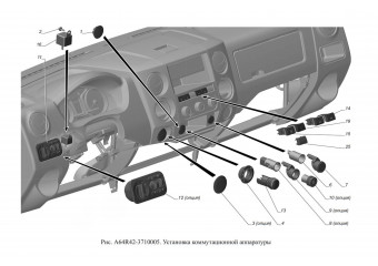 A64R42-3710005 Установка коммутационной аппаратуры