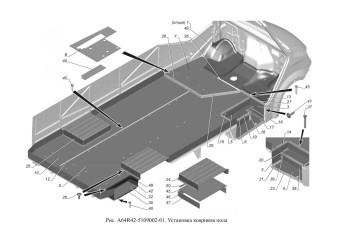 A64R42-5109002-01 Установка ковриков пола