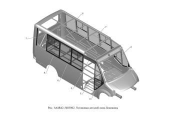 A64R42-5403002 Установка деталей окна боковины