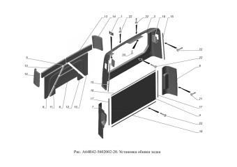 A64R42-5602002-20 Установка обивки задка опция Кондиционер