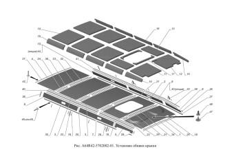A64R42-5702002-01 Установка обивки крыши опция Обивка салона улучшенная