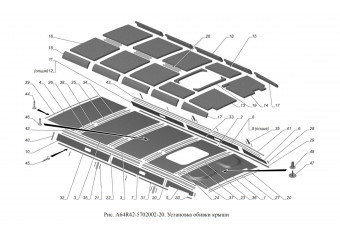 A64R42-5702002-20 Установка обивки крыши