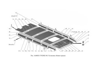 A64R42-5702002-40 Установка обивки крыши опция Кондиционер
