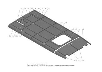 A64R42-5712002-10 Установка термошумоизоляции крыши опция Кондиционер
