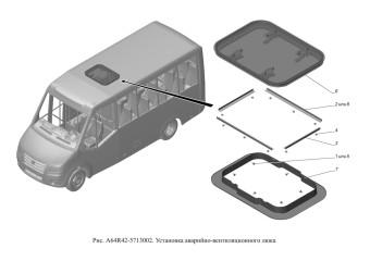A64R42-5713002 Установка аварийно-вентиляционного люка