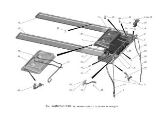 A64R42-8115001 Установка заднего охладителя воздуха опция Кондиционер