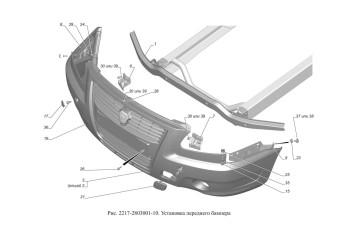 2217-2803001-10 Установка переднего бампера опция Противотуманные фары