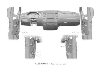 2217-3770002-20 Установка проводов опция Электропривод наружных зеркал заднего вида