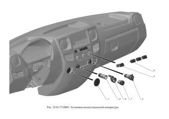 2310-3710005 Установка коммутационной аппаратуры