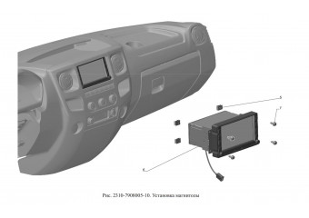 2310-7908005-10 Установка магнитолы опция Головное устройство 2 DIN с кнопками на руле и USB