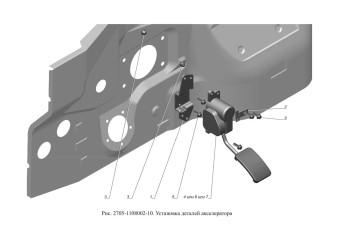 2705-1108002-10 Установка деталей акселератора