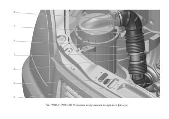 2705-1109001-30 Установка воздуховодов воздушного фильтра
