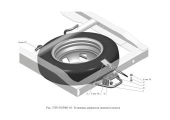 2705-3105001-01 Установка держателя запасного колеса