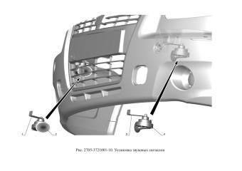 2705-3721001-10 Установка звуковых сигналов
