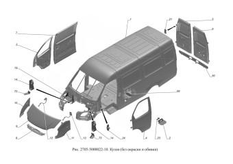 2705-5000022-10 Кузов без окраски и обивки