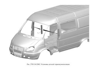 2705-5612002 Установка деталей термошумоизоляции