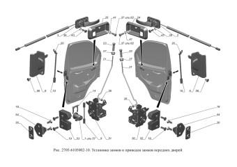 2705-6105002-10 Установка замков и приводов замков передних дверей