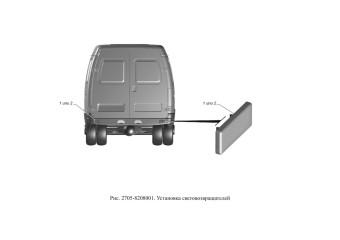 2705-8208001 Установка световозвращателей