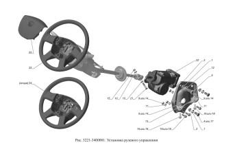 3221-3400001 Установка рулевого управления