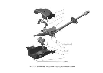3221-3400002-30 Установка колонки рулевого управления