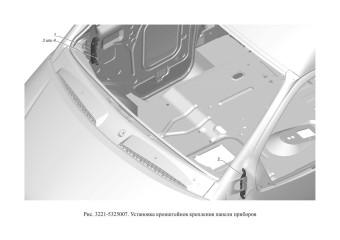 3221-5325007 Установка кронштейнов крепления панели приборов