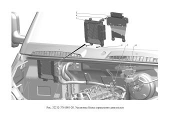 32212-3761001-20 Установка блока управления двигателем