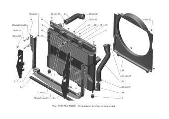 322173-1300001 Установка системы охлаждения опция Система охлаждения повышенной эффективности