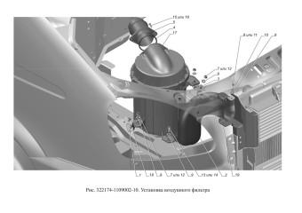 322174-1109002-10 Установка воздушного фильтра опция Система охлаждения повышенной эффективности