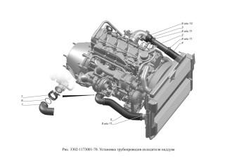3302-1173001-70 Установка трубопроводов охладителя наддува опция Система охлаждения повышенной эффективности
