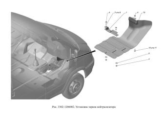 3302-1206002 Установка экрана нейтрализатора опция Система охлаждения повышенной эффективности