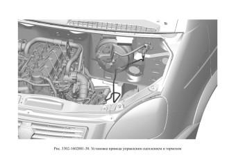 3302-1602001-30 Установка привода управления сцеплением и тормозом
