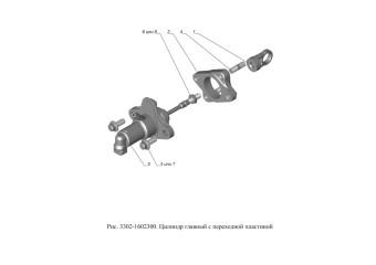 3302-1602300 Цилиндр главный с переходной пластиной