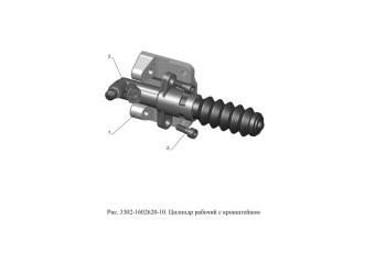 3302-1602620-10 Цилиндр рабочий с кронштейном