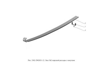 3302-2902051-12 Лист №2 передней рессоры с хомутами
