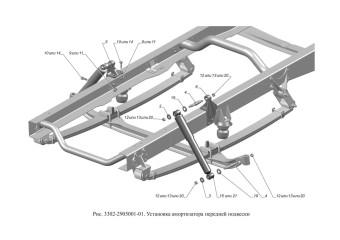 3302-2905001-01 Установка амортизатора передней подвески