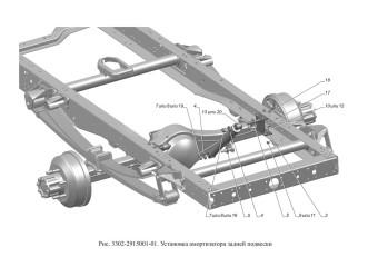 3302-2915001-01 Установка амортизатора задней подвески