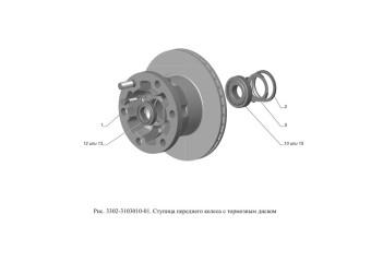 3302-3103010-01 Ступица переднего колеса с тормозным диском