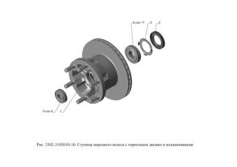 3302-3103010-10 Ступица переднего колеса с тормозным диском и подшипниками