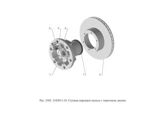 3302-3103013-10 Ступица переднего колеса с тормозным диском