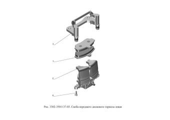 3302-3501137-03 Скоба переднего дискового тормоза левая