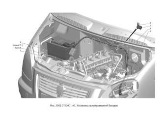 3302-3703001-60 Установка аккумуляторной батареи