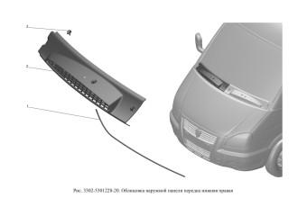 3302-5301228-20 Облицовка наружной панели передка нижняя правая