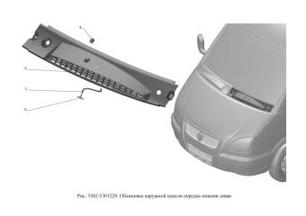 3302-5301229 Облицовка наружной панели передка нижняя левая
