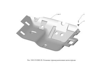 3302-5312002-20 Установка термошумоизоляции щитка передка